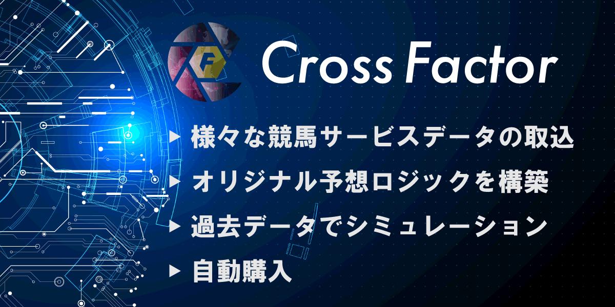 競馬予想投資ソフトCrossFactor