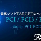 競馬ソフトTARGETのペース指数「PCI / PCI3 / RPCI」とは