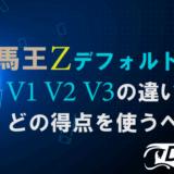 馬王Zのデフォルト得点、V1、V2、V3の違いは?どの得点を使うべき?