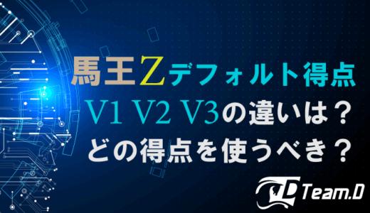 馬王Zのデフォルト得点、V1、V2、V3の違い・比較