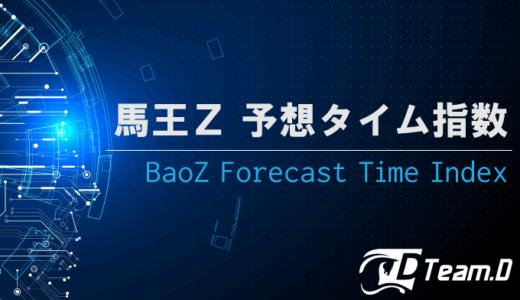 【2021年最新版】馬王Zの予想タイム指数【完全解説】
