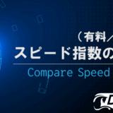 【2021年最新】競馬のスピード指数、能力指数の比較【有料/無料】