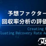 予想ファクター作成、回収率分析の評価手法