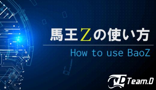 【完全保存版】競馬予想ソフト 馬王Zの使い方【完全解説】
