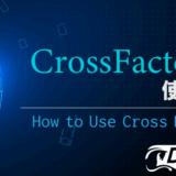 Cross Factorの使い方