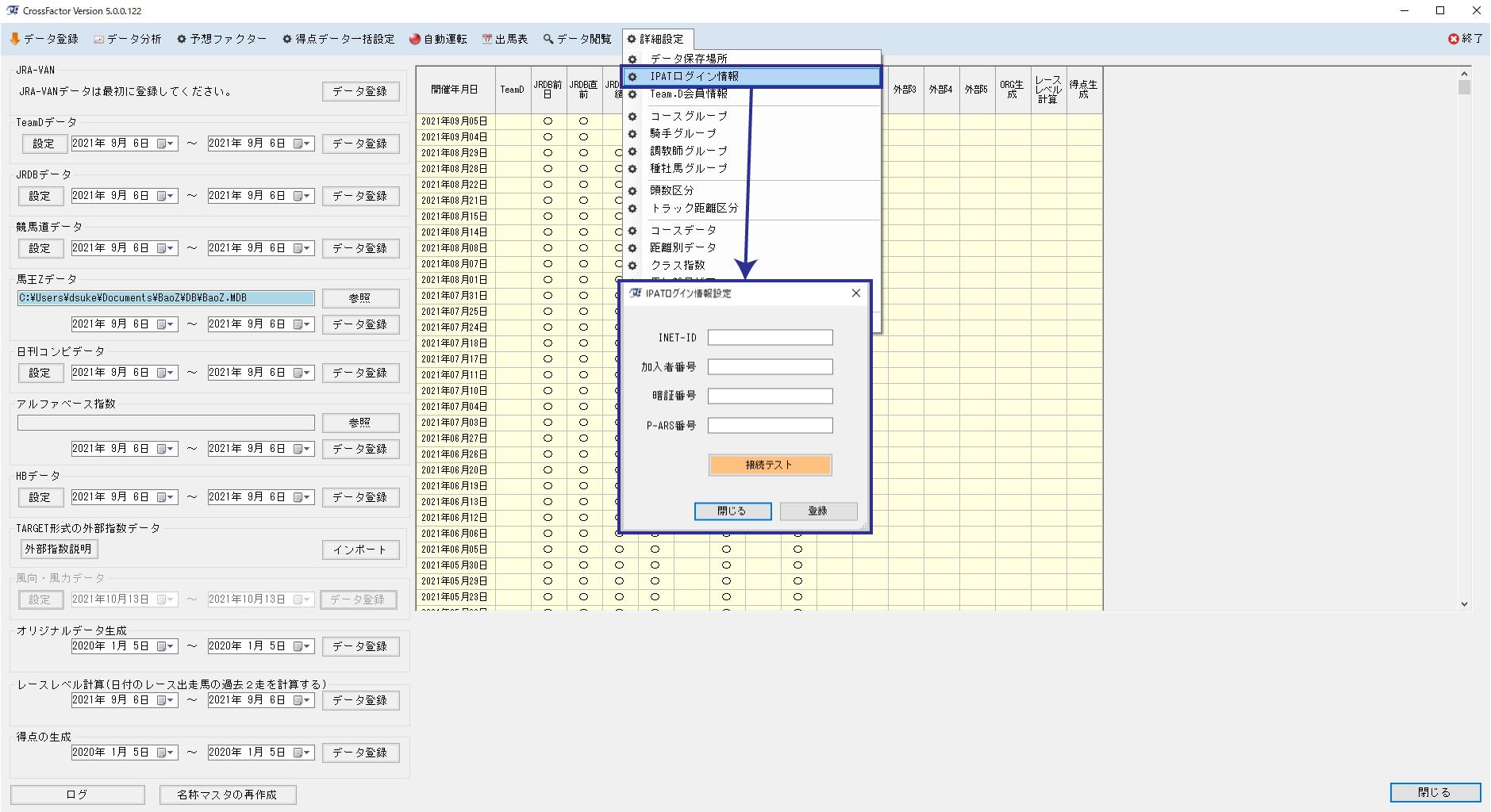 IPATログイン情報の設定方法