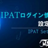 IPATログイン情報を設定する