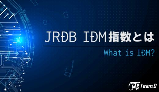 【2021年最新版】JRDBのIDM指数【完全解説】