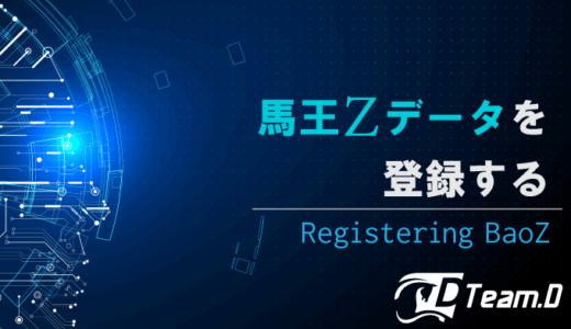 馬王Zデータの登録方法と、馬王Zデータリスト