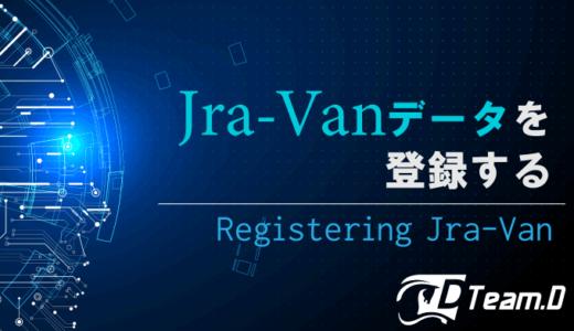 JRA-VANデータを登録する