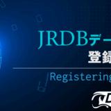 JRDBデータの登録方法と、JRDBデータリスト