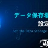 データ保存場所を設定する
