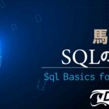 【完全保存版】馬王ZのSQLの基本【競馬ソフト】