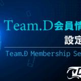 Team.D会員情報を設定する